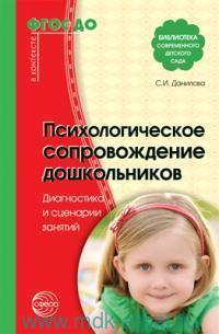 Психологическое сопровождение дошкольников : диагностика и сценарии занятий (ФГОС ДО)