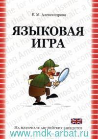Языковая игра в оригинале и переводе (на материале английских анекдотов) : учебное пособие