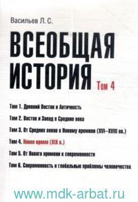 Всеобщая история. В 6 т. Т.4. Новое время (XIX в.) : учебное пособие