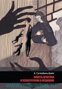 Власть архетипа в психотерапии и медецине
