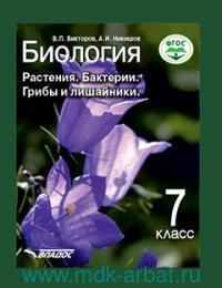 Биология : Растения. Бактерии. Грибы и лишайники : учебник для учащихся 7-го класса общеобразовательных организаций (соответствует ФГОС)
