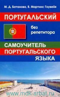 Португальский без репетитора : самоучитель португальского языка