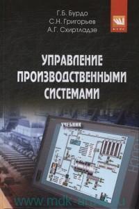Управление производственными системами : учебник