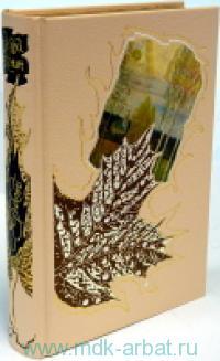 Сочинения : Голубень : стихотворения и поэмы