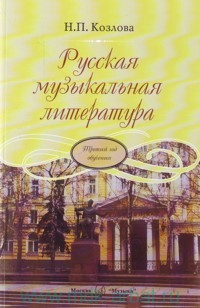 Русская музыкальная литература : учебник для детских музыкальных школ : 3-й год обучения предмету