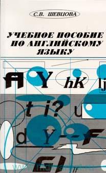 Modern Reading : Texts & Exercises : учебное пособие по английскому языку