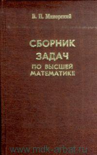 Сборник задач по высшей математике : учебное пособие для втузов