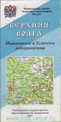 Верхняя Волга : Иваньковское и Угличское водохранилища : М 1:100 000