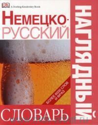 Немецко-русский наглядный словарь : более 6000 слов и фраз