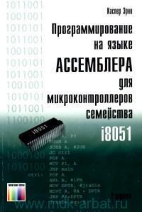 Программирование на языке Ассемблера для микронтроллеров семейства i8051