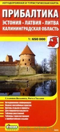 Прибалтика : Эстония, Латвия, Литва, Калининградская область : автодорожная и туристическая карта : М 1:650 000 : с планами Вильнюса, Риги и Таллина