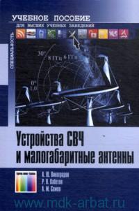Устройства СВЧ и малогабаритные антенны : учебное пособие для вузов