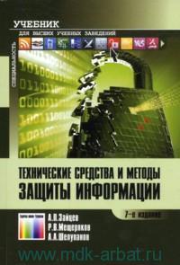 Технические средства и методы защиты информации : учебник для вузов