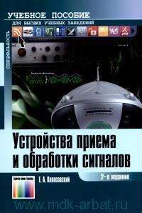 Устройства приема и обработки сигналов : учебное пособие для ВУЗов
