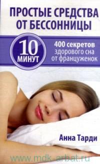 Простые средства от бессонницы : 400 секретов здорового сна от француженок