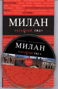 Милан : путеводитель