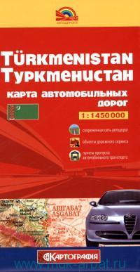 Туркменистан = Turkmenistan : карта автомобильных дорог : М 1:1 450 000, современная сеть автодорог, объекты дорожного сервиса, пункты пропуска автомобильного транспорта