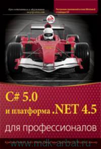 С# 5.0 и платформа .NET 4.5 для профессионалов