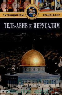 Тель-Авив и Иерусалим : путеводитель
