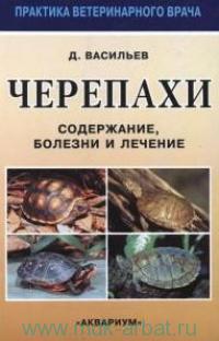 Черепахи : содержание, болезни и лечение