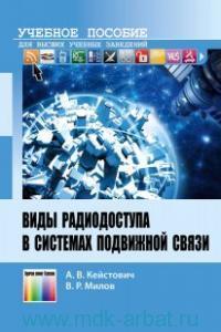 Виды радиодоступа в системах подвижной связи : учебное пособие для вузов