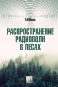 Распространение радиоволн в лесах