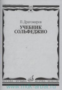 Учебник сольфеджио. MZ 14665