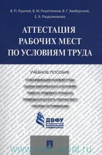 Аттестация рабочих мест по условиям труда : учебное пособие