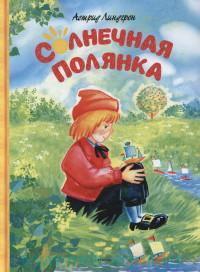 Солнечная полянка : сказки