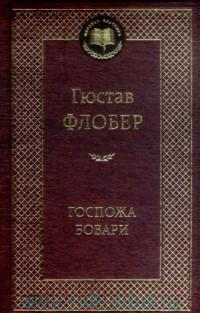 Госпожа Бовари : роман