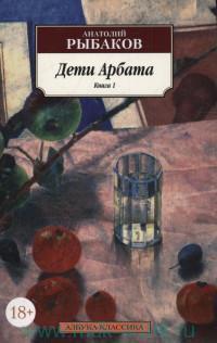 Дети Арбата : роман. В 3 кн. Кн.1