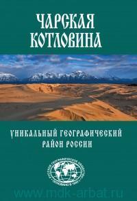 Чарская котловина : Уникальный географический район России