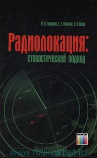 Радиолокация : стохастический подход