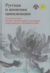 Русская и японская цивилизация : исторический анализ становления и развития национальных идентичностей (сходство и различие)
