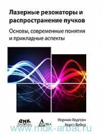 Лазерные резонаторы и распространение пучков : основы, современные понятия и прикладные аспекты