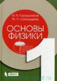 Основы физики. В 2 т. Т.1 : учебник