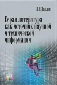 Серая литература как источник научной и технической информации