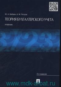 Теория бухгалтерского учета : учебник