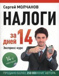 Налоги за 14 дней : экспресс-курс