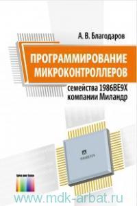Программирование микроконтроллеров семейства 1986ВЕ9х компании Миландр