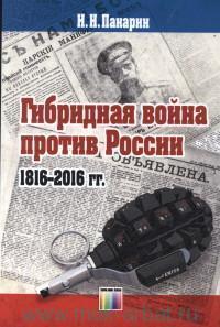 Гибридная война против России, 1816-2016 гг.
