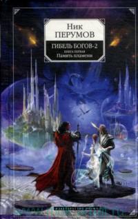 Гибель Богов-2 : фантастический роман. В 2 кн. Кн.1. Память пламени