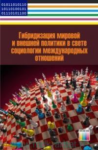 Гибридизация мировой и внешней политики в свете социологии международных отношений