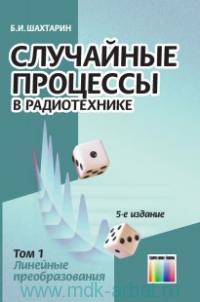 Случайные процессы в радиотехнике. Т.1. Линейные преобразования : учебное пособие для вузов