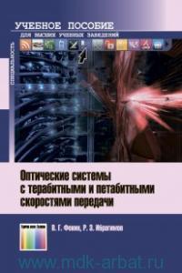 Оптические системы с терабитными и петабитными скоростями передачи : учебное пособие для вузов