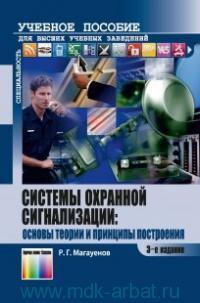 Системы охранной сигнализации : основы теории и принципы построения : учебное пособие