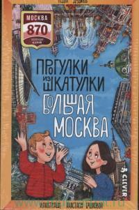 Прогулки из шкатулки :  Большая Москва : набор юного краеведа