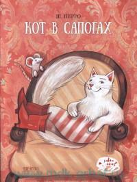 Кот в сапогах : пересказ Т. Габбе