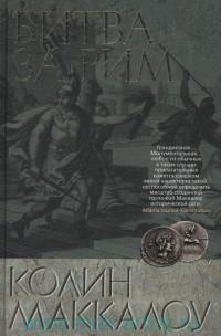 Битва за Рим : роман