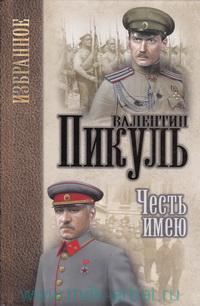 Честь имею : Исповедь офицера Российского Генштаба : роман